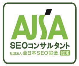 このロゴは社団法人全日本SEO協会から認定された証拠