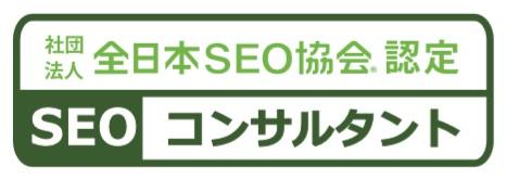 久留米市の中でSEO協会から松野正寿はSEOコンサルタントとして認定されています