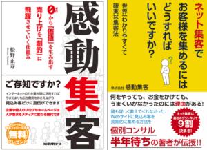 著者松野正寿(株式会社感動集客)