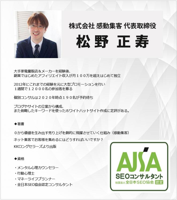 松野正寿プロフィール