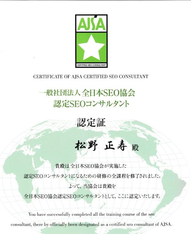 全日本SEOコンサルタント認定証