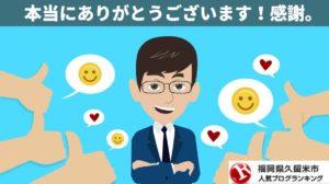 福岡県久留米市の人気ブログランキングで1位