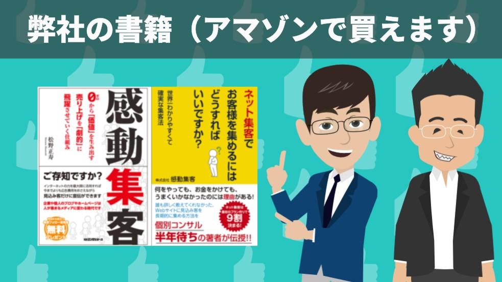松野正寿の書籍