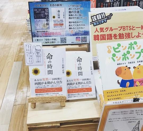TSUTAYA上津店様で入り口展示をしてくださりました。