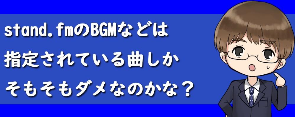 スタンドFMのBGMは指定された曲しかダメなのかな?